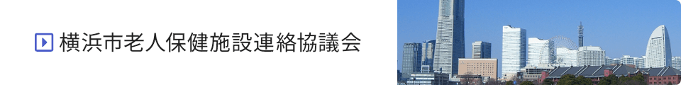 横浜市老人保健施設連絡協議会