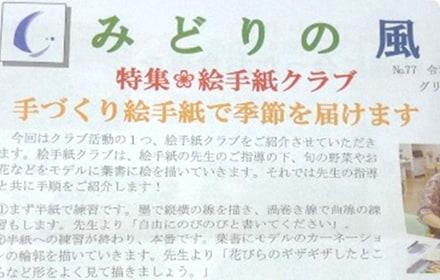 みどりの風(広報紙)