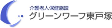 介護老人保健施設 グリーンワーフ東戸塚